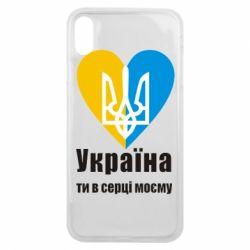Чохол для iPhone Xs Max Україна, ти в серці моєму!