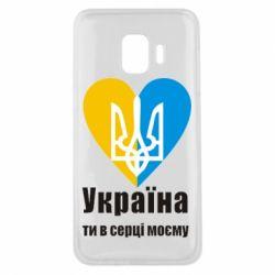 Чохол для Samsung J2 Core Україна, ти в серці моєму!