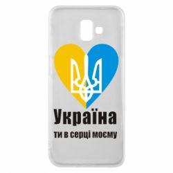 Чохол для Samsung J6 Plus 2018 Україна, ти в серці моєму!