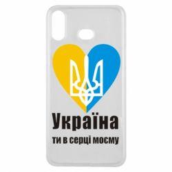 Чохол для Samsung A6s Україна, ти в серці моєму!