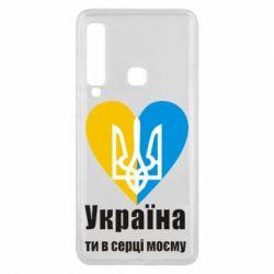 Чохол для Samsung A9 2018 Україна, ти в серці моєму!