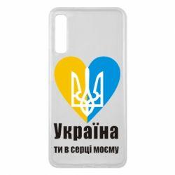 Чохол для Samsung A7 2018 Україна, ти в серці моєму!