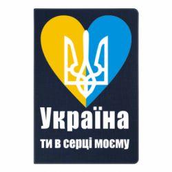 Блокнот А5 Україна, ти в серці моєму!