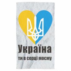 Рушник Україна, ти в серці моєму!