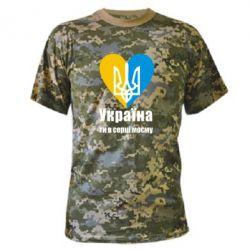 Камуфляжная футболка Україна, ти в серці моєму! - FatLine