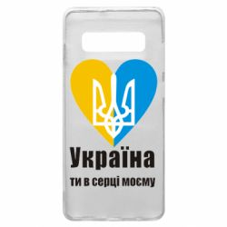 Чохол для Samsung S10+ Україна, ти в серці моєму!