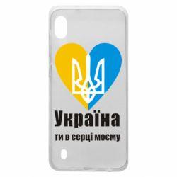 Чохол для Samsung A10 Україна, ти в серці моєму!