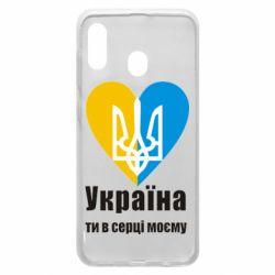 Чохол для Samsung A20 Україна, ти в серці моєму!