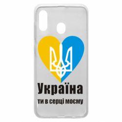 Чохол для Samsung A30 Україна, ти в серці моєму!