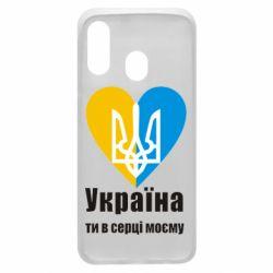 Чохол для Samsung A40 Україна, ти в серці моєму!