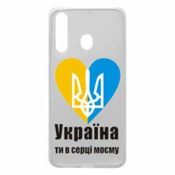 Чохол для Samsung A60 Україна, ти в серці моєму!