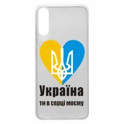 Чохол для Samsung A70 Україна, ти в серці моєму!