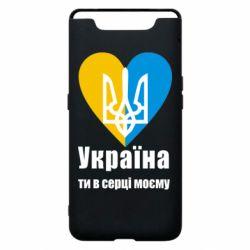 Чохол для Samsung A80 Україна, ти в серці моєму!