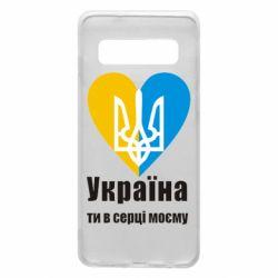 Чохол для Samsung S10 Україна, ти в серці моєму!