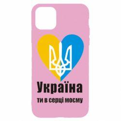 Чохол для iPhone 11 Україна, ти в серці моєму!