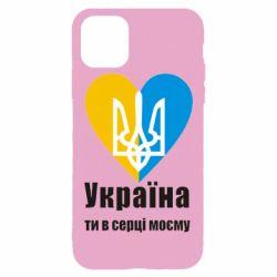 Чохол для iPhone 11 Pro Max Україна, ти в серці моєму!