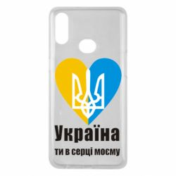 Чохол для Samsung A10s Україна, ти в серці моєму!