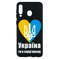 Чохол для Samsung M30 Україна, ти в серці моєму!