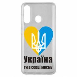 Чохол для Samsung M40 Україна, ти в серці моєму!