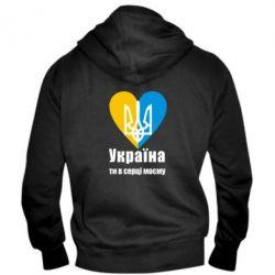 Мужская толстовка на молнии Україна, ти в серці моєму! - FatLine