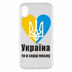 Чохол для iPhone X/Xs Україна, ти в серці моєму!
