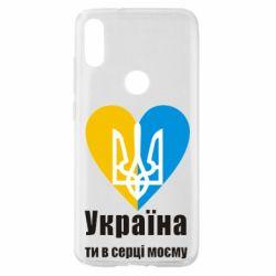 Чохол для Xiaomi Mi Play Україна, ти в серці моєму!