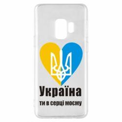 Чохол для Samsung S9 Україна, ти в серці моєму!