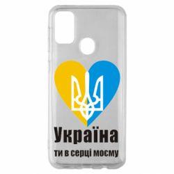Чохол для Samsung M30s Україна, ти в серці моєму!