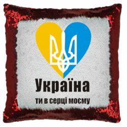 Подушка-хамелеон Україна, ти в серці моєму!