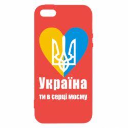 Чохол для iphone 5/5S/SE Україна, ти в серці моєму!