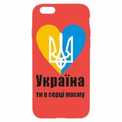 Чохол для iPhone 6/6S Україна, ти в серці моєму!