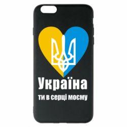 Чохол для iPhone 6 Plus/6S Plus Україна, ти в серці моєму!