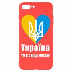 Чохол для iPhone 7 Plus Україна, ти в серці моєму!