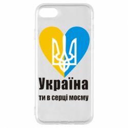 Чохол для iPhone 8 Україна, ти в серці моєму!