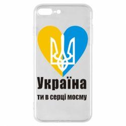 Чохол для iPhone 8 Plus Україна, ти в серці моєму!