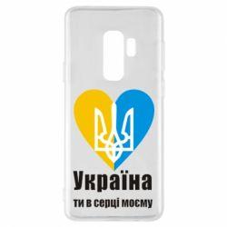 Чохол для Samsung S9+ Україна, ти в серці моєму!
