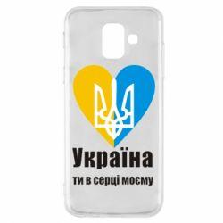 Чохол для Samsung A6 2018 Україна, ти в серці моєму!