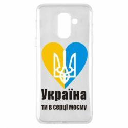 Чохол для Samsung A6+ 2018 Україна, ти в серці моєму!