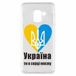 Чохол для Samsung A8 2018 Україна, ти в серці моєму!