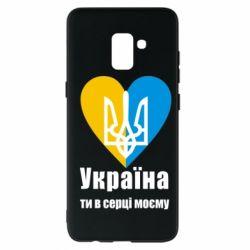 Чохол для Samsung A8+ 2018 Україна, ти в серці моєму!