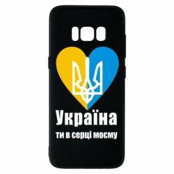 Чохол для Samsung S8 Україна, ти в серці моєму!