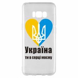 Чохол для Samsung S8+ Україна, ти в серці моєму!