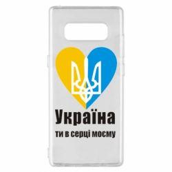 Чохол для Samsung Note 8 Україна, ти в серці моєму!