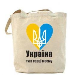Сумка Україна, ти в серці моєму! - FatLine