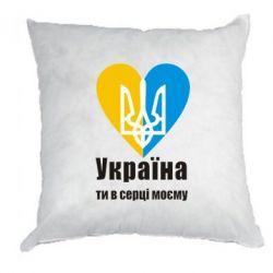 Подушка Україна, ти в серці моєму! - FatLine