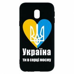 Чохол для Samsung J3 2017 Україна, ти в серці моєму!