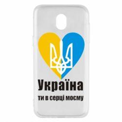 Чохол для Samsung J5 2017 Україна, ти в серці моєму!