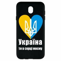 Чохол для Samsung J7 2017 Україна, ти в серці моєму!