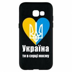 Чохол для Samsung A5 2017 Україна, ти в серці моєму!