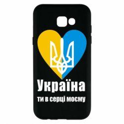 Чохол для Samsung A7 2017 Україна, ти в серці моєму!